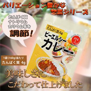Photo1: PLC ピーエルシー  カレー たんぱく質調整食品 低たんぱく惣菜 ホリカフーズ (1)