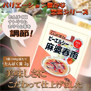 Photo1: PLC ピーエルシー 麻婆春雨 たんぱく質調整食品 低たんぱく惣菜 ホリカフーズ (1)
