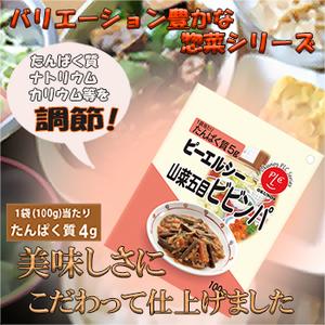 Photo1: PLC ピーエルシー 山菜五目ビビンパ たんぱく質調整食品 低たんぱく惣菜 ホリカフーズ (1)