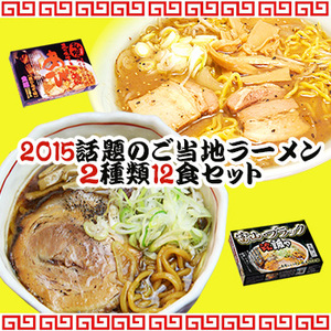 Photo1: ご当地ラーメンセット 2015年話題の2種類12食セット(札幌ラーメンあび・富山ブラック誠や)(常温保存) (1)