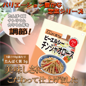Photo1: PLC ピーエルシー 青椒肉絲(チンジャオロース) たんぱく質調整食品 低たんぱく惣菜 ホリカフーズ (1)