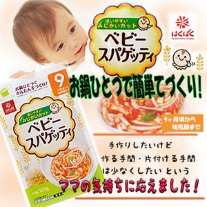 Photo1: はくばく ベビー スパゲティ 100g 食塩不使用 乳児用規格適用食品 離乳食 ベビーフード パスタ 麺類 (1)