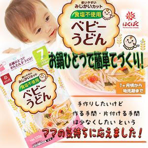 Photo1: はくばく ベビーうどん 100g  食塩不使用 乳児用規格適用食品 離乳食、ベビーフード うどん 麺類 (1)