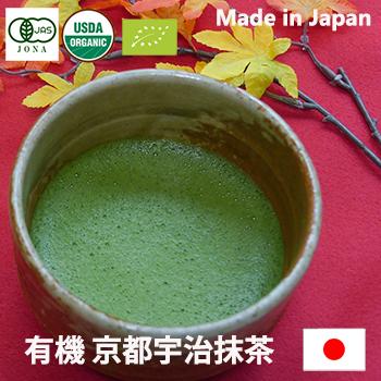 Photo1: 有機 京都宇治抹茶缶 20g入り (1)