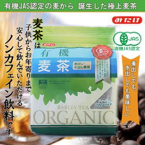 Photo1: 有機麦茶 胡麻麦茶 ミネラル麦茶 やさしい麦茶 ミネラル入り 有機大麦 ティーパック 有機JAS認定 有機JAS無農薬 有機JASオーガニック (1)
