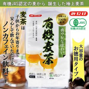 Photo1: 有機麦茶(徳用) 胡麻麦茶 ミネラル麦茶 やさしい麦茶 ミネラル入り麦茶 有機大麦 ティーパック 有機JAS認定 有機JAS無農薬 有機JASオーガニック (1)