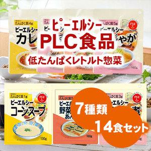 Photo1: PLC ピーエルシー低たんぱくレトルト惣菜7種14食2週間セット (1)