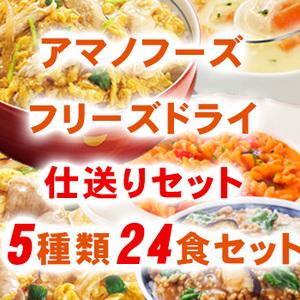 Photo1: アマノフーズ フリーズドライ 仕送りセット5種24食セット (1)