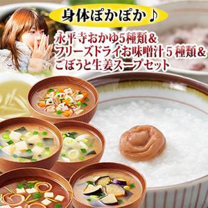 Photo1: 永平寺おかゆ 5種類 & アマノフーズ フリーズドライ 減塩 お味噌汁 5種類 & ごぼうと生姜のスープセット (1)