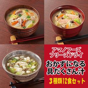 Photo1: アマノフーズ フリーズドライ味噌汁 おかずになる具だくさん汁 3種類12食セット (1)