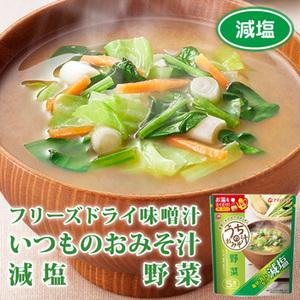 Photo1: アマノフーズ フリーズドライ 減塩うちのおみそ汁 野菜 27.5g (5食入) 味噌汁 減塩 フリーズドライ アマノ インスタント 即席 (1)