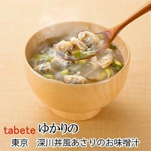 Photo1: フリーズドライ tabete ゆかりの東京 深川丼風あさりのお味噌汁X10袋 (1)