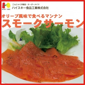 Photo1: 【マンナンミール】オリーブ風味で食べるマンナンスモークサーモン【健康食品】【希少糖】【ダイエット】 (1)