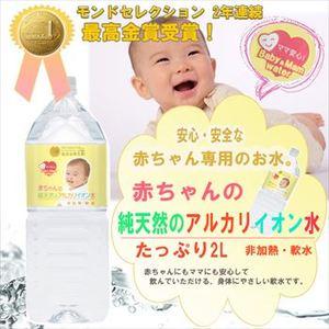 Photo1: 赤ちゃん専用 赤ちゃんの純天然のアルカリイオン水  2L ミネラルウォーター 粉ミルク (1)