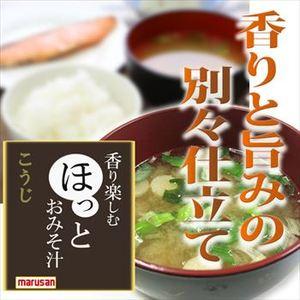 Photo1: フリーズドライほっとおみそ汁8食 マルサンアイ お味噌汁 みそ汁  即席みそ汁 インスタント (1)