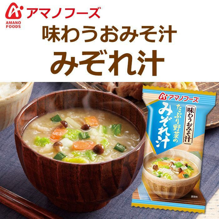 Photo1: アマノフーズ フリーズドライ味噌汁 味わうおみそ汁 みぞれ汁 インスタント 即席 (1)