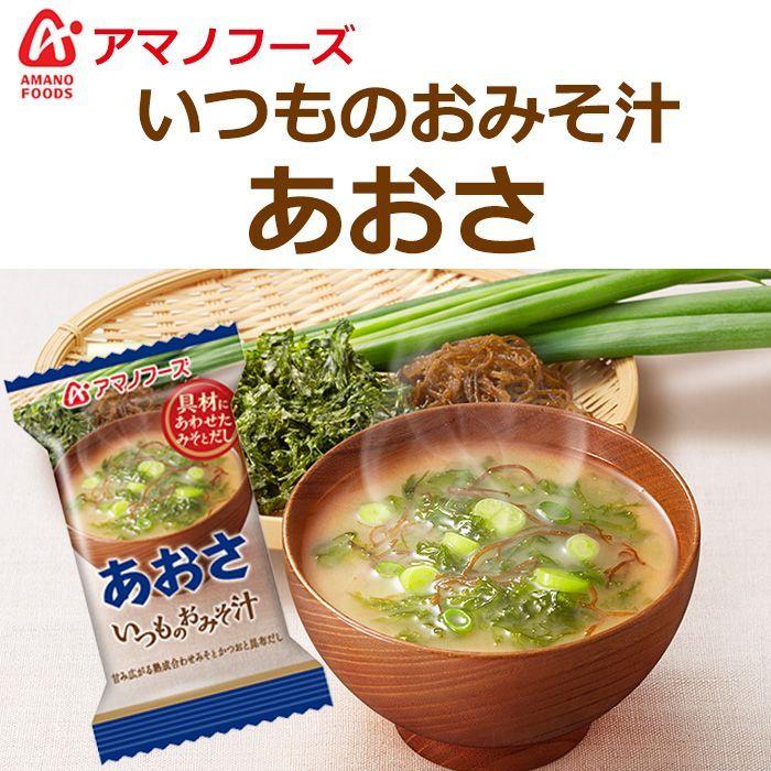 Photo1: アマノフーズ フリーズドライ味噌汁 いつものおみそ汁 あおさ インスタント 即席 (1)