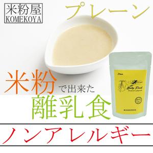 Photo1: 米粉の離乳食 プレーン100g 5ヶ月頃から 無添加 ノンアレルギー (1)