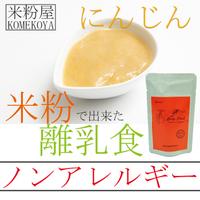 Photo1: 米粉の離乳食 人参100g 5ヶ月頃から 無添加 ノンアレルギー ベビーフード (1)