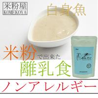 Photo1: 米粉の離乳食 白身魚100g 7ヶ月頃から 無添加 ノンアレルギー ベビーフード (1)