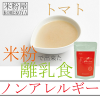 Photo1: 米粉の離乳食 トマト100g 5ヶ月頃から 無添加 ノンアレルギー ベビーフード (1)