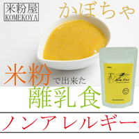 Photo1: 米粉の離乳食 かぼちゃ100g 5ヶ月頃から 無添加 ノンアレルギー ベビーフード (1)