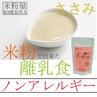 Photo1: 米粉の離乳食 ささみ100g 7ヶ月頃から 無添加 ノンアレルギー ベビーフード (1)