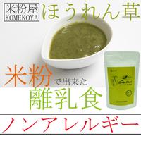 Photo1: 米粉の離乳食 ほうれん草100g 5ヶ月頃から 無添加 ノンアレルギー ベビーフード (1)