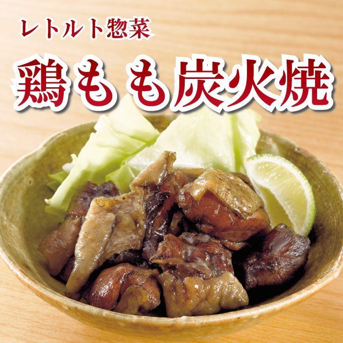 Photo1: レトルト 惣菜 おかず 鶏もも炭火焼き60g (1)