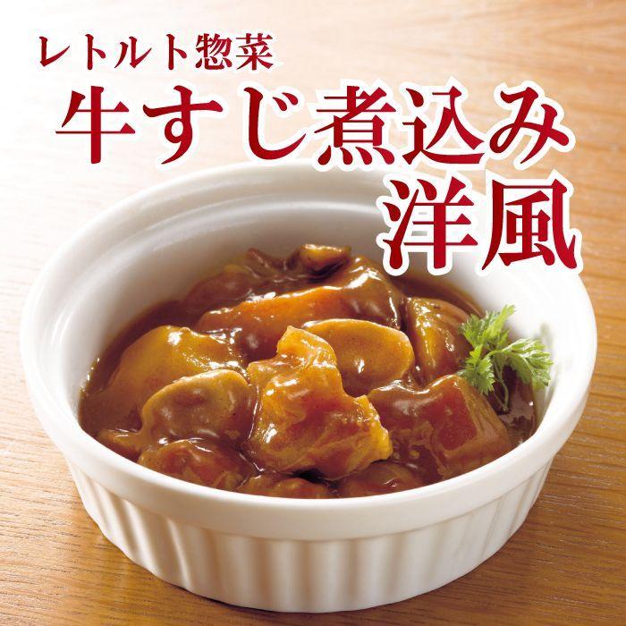 Photo1: レトルト 惣菜 おかず 洋風牛すじ煮込み100g (1)