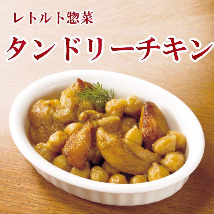 Photo1: レトルト惣菜おかず タンドリーチキン70g (1)