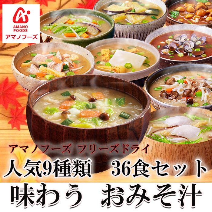 Photo1: アマノフーズ フリーズドライ詰め合わせセット 味わうおみそ汁9種類36食セット  インスタント 即席 (1)