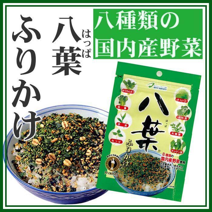 Photo1: 八葉ふりかけ 30g ベストアメニティ 緑黄色野菜 国内産野菜 無添加 (1)