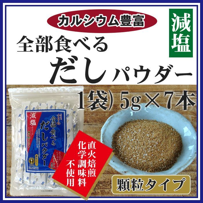 Photo1: だしの素 全部食べるだしパウダー減塩 5gX7本 化学調味料不使用 (1)
