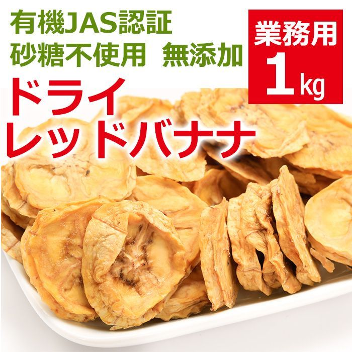 Photo1: ドライフルーツ 砂糖不使用 有機JAS認定 無添加 無農薬 ドライレッドバナナ  (有機JAS USDA EU 世界的 オーガニック 認定) (1)