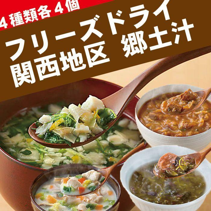 Photo1: フリーズドライ スープ 具だくさん 関西 ご当地 郷土汁 4種類16食お試しセットゆかりのシリーズ (1)
