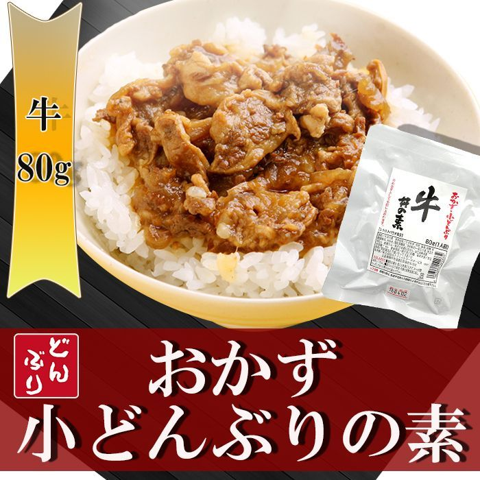 Photo1: レトルト おかず 丼の素(小どんぶりの素) 牛丼 80g レトルト和食  和食 惣菜 簡単酒の肴 ギフト (1)