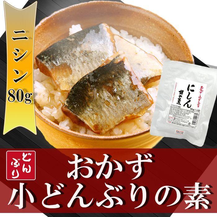 Photo1: レトルト おかず 丼の素(小どんぶりの素) にしん 80g レトルト和食  和食 惣菜 簡単酒の肴 ギフト (1)