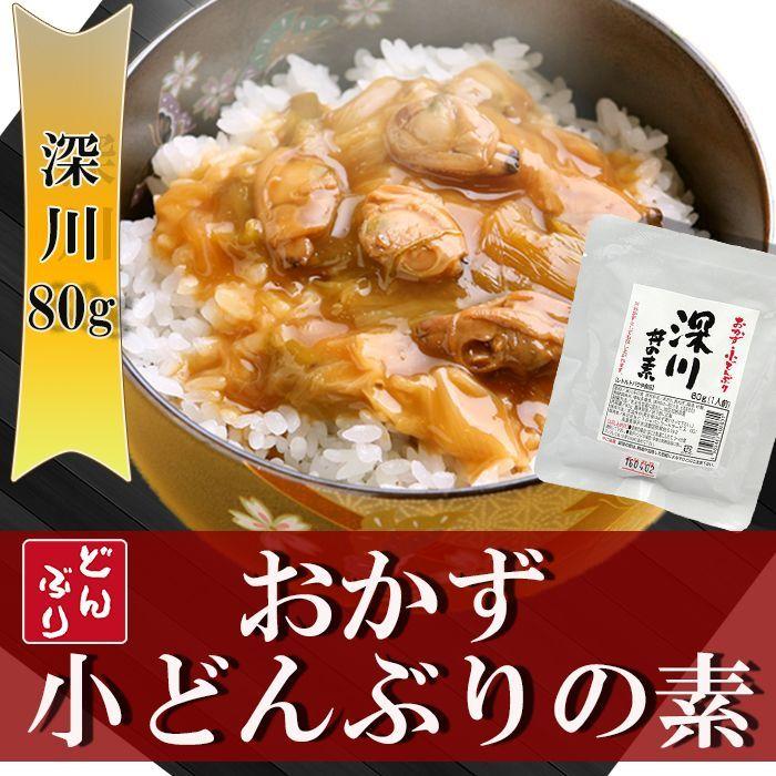 Photo1: レトルト おかず 丼の素(小どんぶりの素) 深川 80g レトルト和食  和食 惣菜 簡単酒の肴 ギフト (1)