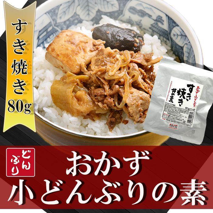 Photo1: レトルト おかず 丼の素(小どんぶりの素) すき焼き 80g レトルト和食  和食 惣菜 簡単酒の肴 ギフト (1)