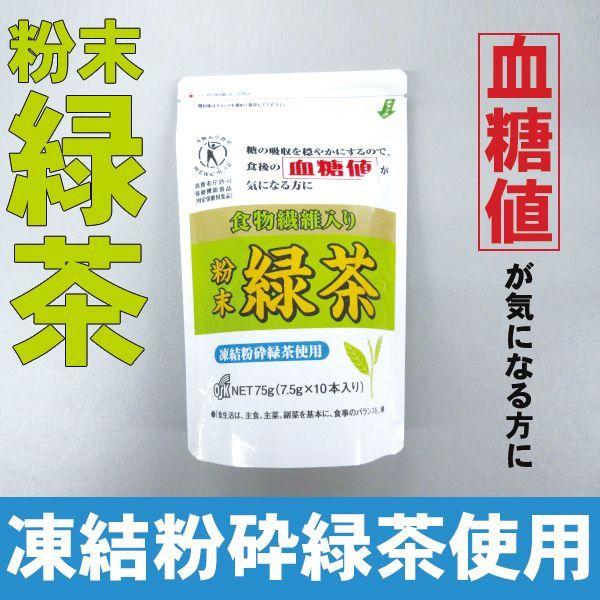 Photo1: [血糖値 特定保健用食品]食物繊維入 凍結粉砕緑茶使用 粉末緑茶7.5g×10包(ジップ入・スティックタイプ)特保 お茶 (1)