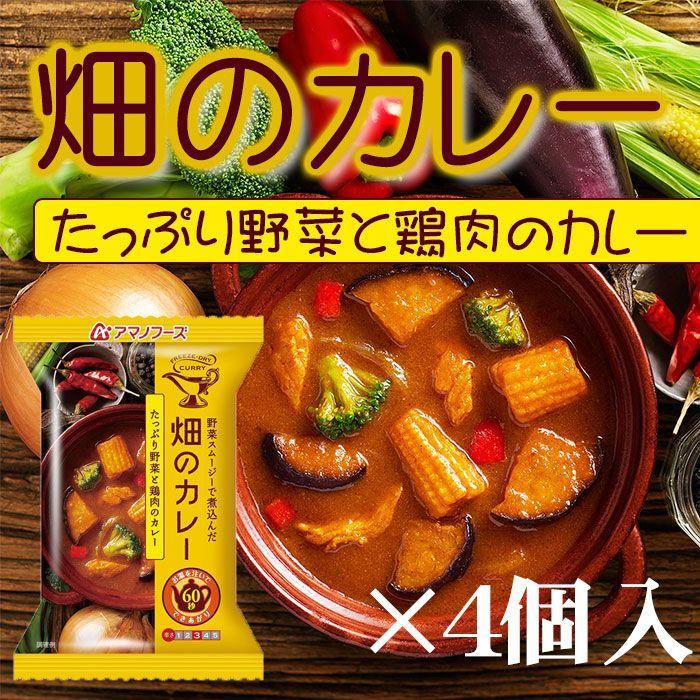 Photo1: アマノフーズ フリーズドライ 野菜スムージーで煮込んだ畑のカレーたっぷり野菜と鶏肉のカレーX4パック (1)