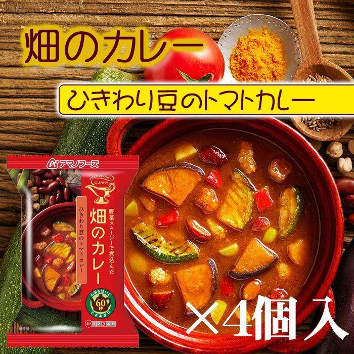 Photo1: アマノフーズ フリーズドライ 畑のカレーひきわり豆とトマトカレー×4個 (インスタント 即席) (1)