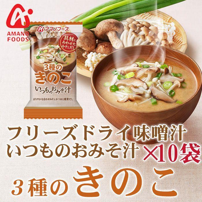 Photo1: アマノフーズ フリーズドライ いつものおみそ汁 3種のきのこX10個 (1)