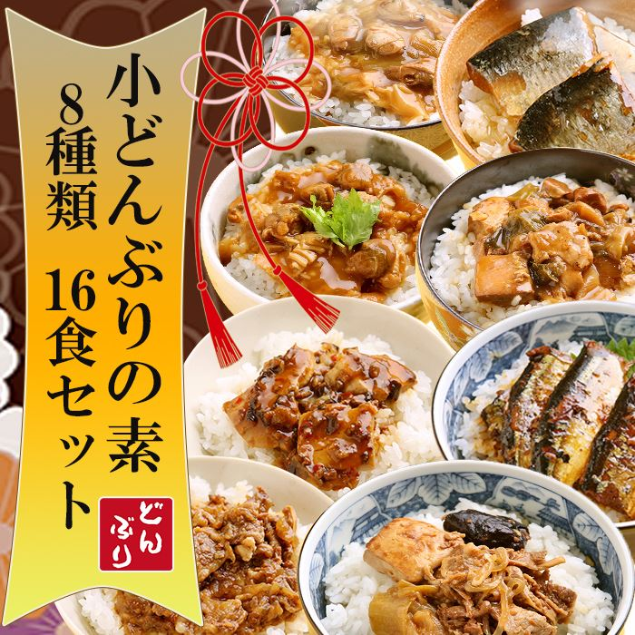 Photo1: 無添加 おかず 小どんぶりの素 8種類 16食セット レトルト和食  惣菜 (1)