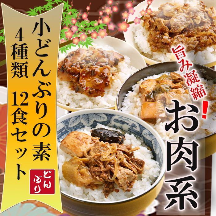 Photo1: 無添加 おかず 小どんぶりの素 お肉系 4種類 12食セット レトルト和食 惣菜 (1)