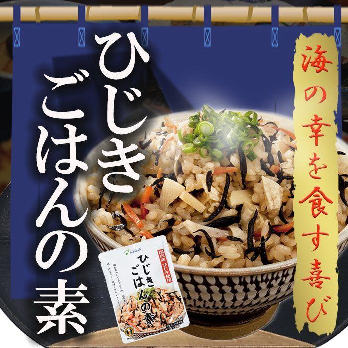 Photo1: ひじきごはんの素 炊き込みご飯の素 たきこみご飯の素 2〜3人前 (1)