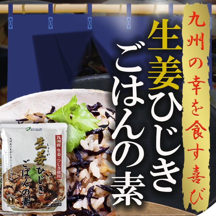 Photo1: 生姜ひじきごはんの素(九州産生姜、ひじき使用の炊き込みご飯の素) (1)
