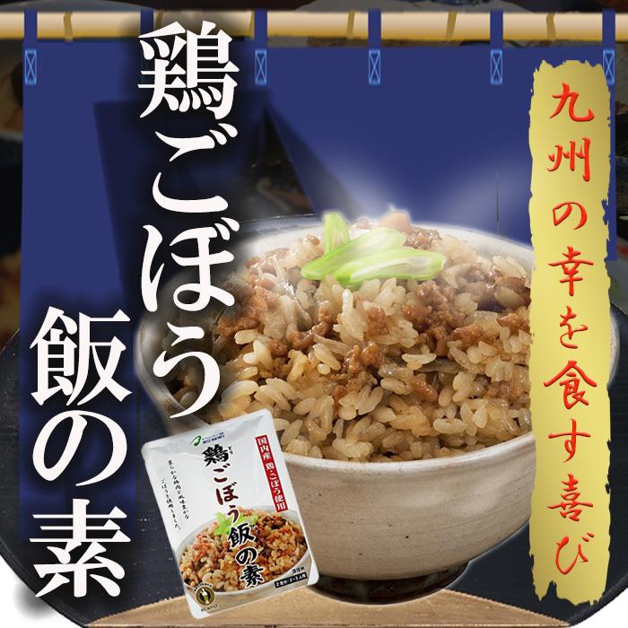 Photo1: 鶏ごぼう飯の素 たきこみご飯の素 混ぜご飯 かやくご飯 炊き込み用 (1)