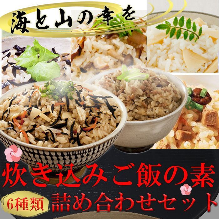 Photo1: 炊き込みご飯の素 6種類詰め合わせセット たきこみご飯の素 混ぜご飯 かやくご飯 炊き込み用 混ぜ込み 国産 国内産 レトルト (1)